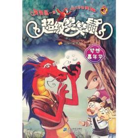 新版 4 梦想嘉年华   超级笑笑鼠鼠系列