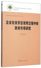 香樟树文库:企业社会责任培育过程中的政府作用研究