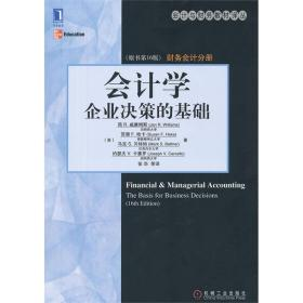 学:企业决策的基础 简R.威廉姆斯二手 机械工业出版社 978711140