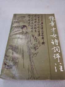 《豫章才女诗词评注》大缺本!江西人民出版社 1987年1版1印 平装1册全 仅印2000册