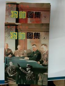 第二次世界大战将帅图集(上下二册)