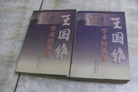 王国维学术经典集<上下> (平装大32开  1997年11月1版2印  有描述有清晰书影供参考)