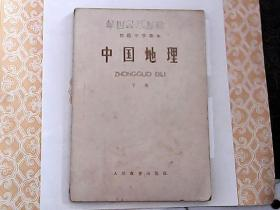 老课本   中国地理    下册【初级中学课本】