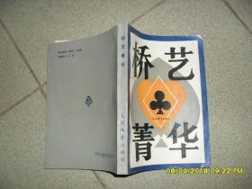 桥艺菁华(85品小32开1993年1版1印5000册346页)42151
