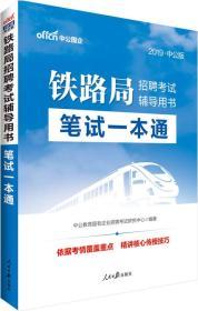 (中公版2020)笔试一本通/铁路局招聘考试辅导用书.
