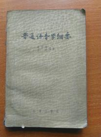 普通语言学纲要[57年一版一印]  馆藏书