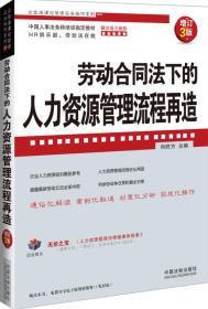 企业法律与管理实务操作系列:劳动合同法下的人力资源管理流程再造(增订3版)
