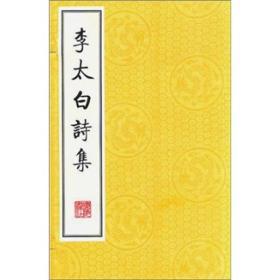 李太白诗集