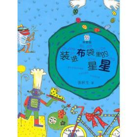 新书--桃桃丛书·拼音版:装进布袋里的星星
