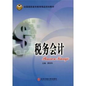全国高职高专教育精品规划教材:税务会计