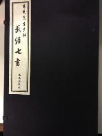 阳明先生手批武经七书16开线装 全一函六册