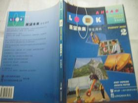 展望未来英语教程:学生用书2