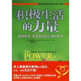 积极生活的力量:激励自我、改变命运的心理控制术