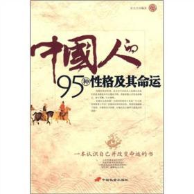 中国人的95种性格及其命运