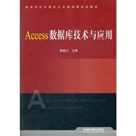 (教材)Access數據庫技術與應用