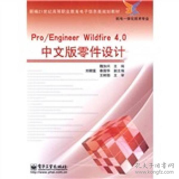 正版】Pro/Engineer Wildfire 4.0中文版零件设计