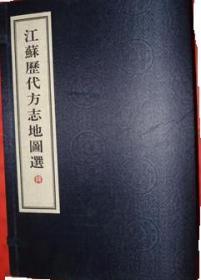 江苏历代方志舆地图选