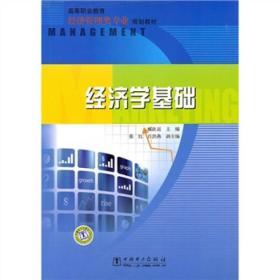 高等职业教育经济管理类专业规划教材:经济学基础
