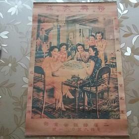 民国广告画宣传画:裕兴衣庄·明星消遣