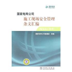 国家电网公司施工现场安全管理条文汇编(输变电工程类)