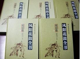 凤阳花鼓全书:词曲卷
