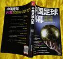 中国足球内幕【正版现货】
