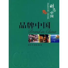 时尚中国:品牌中国