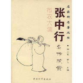 9787801018557-zx-名家精品丛书:张中行 名作欣赏 布衣大儒