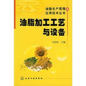油脂加工工艺与设备(油脂化工技术丛书)