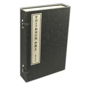 新书--云间三子新诗合稿幽兰草(1函4册)