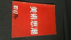 美术思潮   1987年第一期