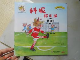 科妮快乐成长图画书 第2辑 我要学本领:科妮踢足球