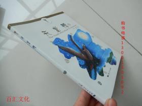 金百合经典童话:天堂鸭