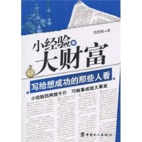 正版 小经验大财富 杜忠明 工人出版社