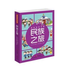 我的家在中国·民族之旅(8册)