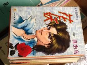 少女漫画丛书;花妖