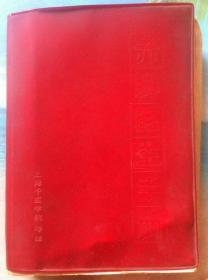赤脚医生手册 修订本(上海市中医学院等编,中草药图录,各种临床验方等)上海市出版革命组
