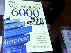 新东方·新东方词汇进阶VOCABULARY 6000(修订版)