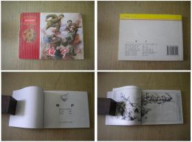 《掩护》志愿军系列,50开张清岩绘,人美2012.6出版10品,5059号,连环画