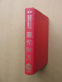 海内外孤本《华佗神方》(精装32开,外观破损,书口及前后空白页有黄斑字迹。)