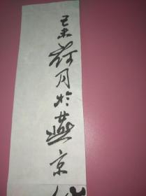 著名画家刘继卣便条一张