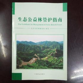 生态公益林管护指南