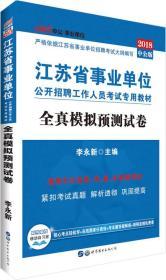 (2020)全真模拟预测试卷/江苏省事业单位公开招聘工作人员考试专用教材