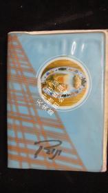 【老笔记本收藏】笔记本  日记 【内有食物图谱插图】【内有八九十年代县级会议笔记】