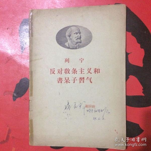 反对教条主义和书呆子习气 列宁