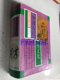 中国古代性文化(大32开精装本)