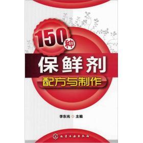 150种保鲜剂配方与制作