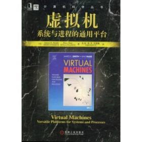 虚拟机:系统与进程的通用平台
