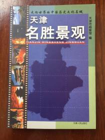 天津名胜景观:走向世界的中国历史文化名城