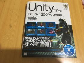 Unityで作るスマートフォン3Dゲーム开発讲座【带光盘,日文原版】